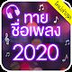 ทายชื่อเพลง 2020 Download for PC Windows 10/8/7