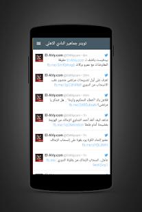Ahly news اخبار النادي الأهلي - náhled
