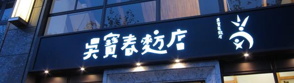 吳寶春麦方店