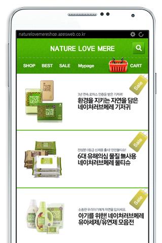 네이쳐러브메레 친환경 유아용품 브랜드