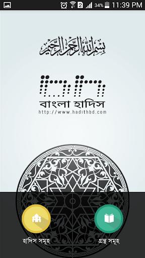বাংলা হাদিস Bangla Hadith