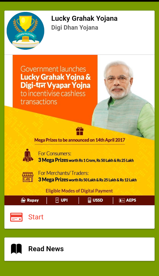 Lucky Grahak yojana- screenshot