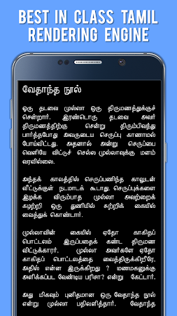 Mulla Stories in Tamil (Kids) 14.0 screenshot 1097801