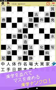 漢字ナンクロBIG ~かわいい猫の無料ナンバークロスワードパズル~ 5