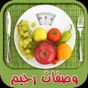 وصفات رجيم و انقاص الوزن بسرعة icon