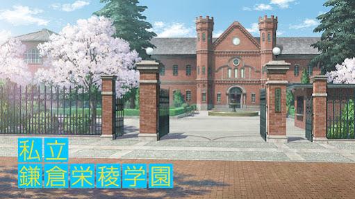 私立鎌倉栄稜学園