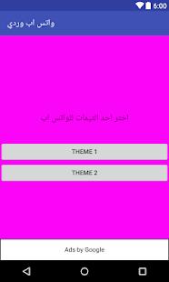واتس اب وردي بلس الجديد screenshot