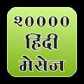 20000 Hindi sms download