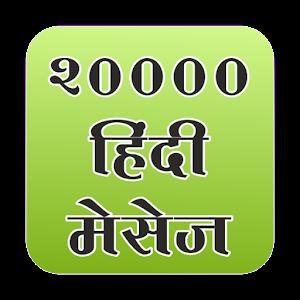 20000 Hindi sms