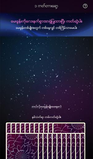 Gypsy Tarot Myanmar 1.0.8 screenshots 4