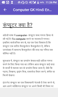 Computer GK Hindi English - náhled