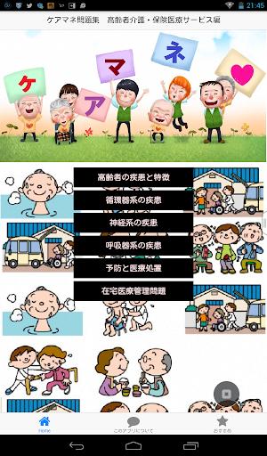 ケアマネ問題集 高齢者介護・保険医療サービス編