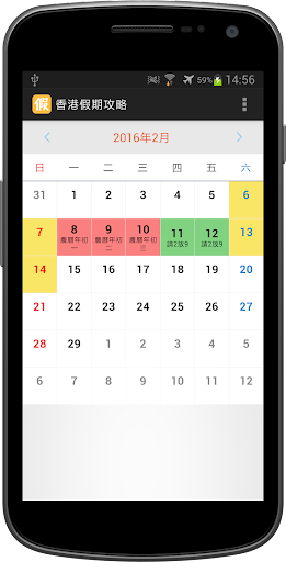 玩免費工具APP 下載香港假期攻略 2016 - 月曆 app不用錢 硬是要APP