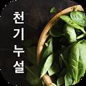 천기누설 - 건강지침서 - MBN 천기누설 방송 프로그램 icon