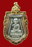 เหรียญหลวงปู่ทวด รุ่น เลื่อนสมณศักดิ์ เนื้อเงิน หลวงพ่อชำนาญ วัดบางกุฏีทอง เลี่ยมทอง ปี 2549