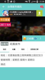 台灣夜市資訊 - náhled