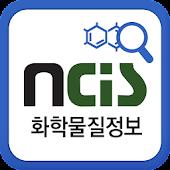 화학물질정보시스템(NCIS)