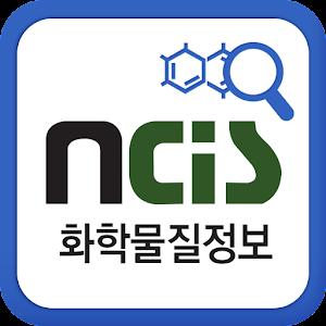 화학물질정보시스템(NCIS) 아이콘