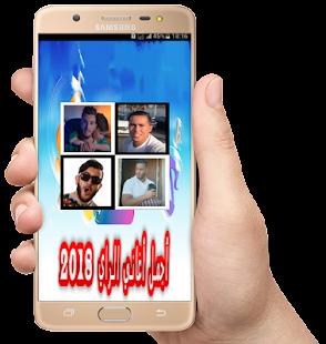 اغاني الراي بدون أنترنت - جديد 2018 aghani ray - náhled