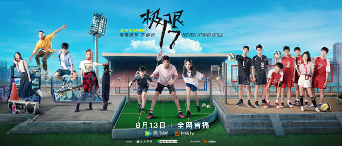 Project 17: Skate Our Souls China Web Drama