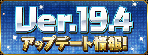 Ver19.4アップデート