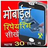 Mobile Repair in Hindi