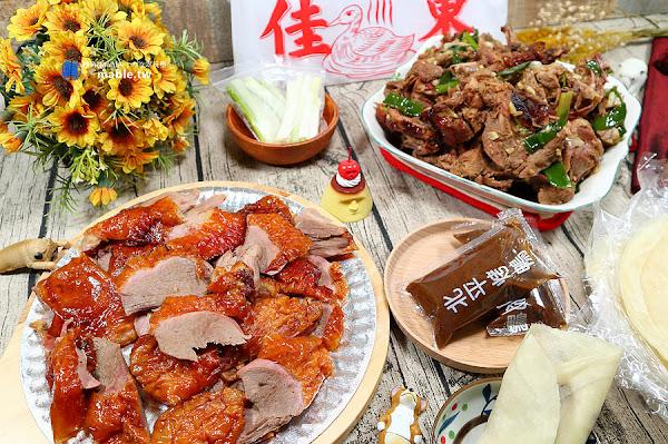 佳東北平烤鴨