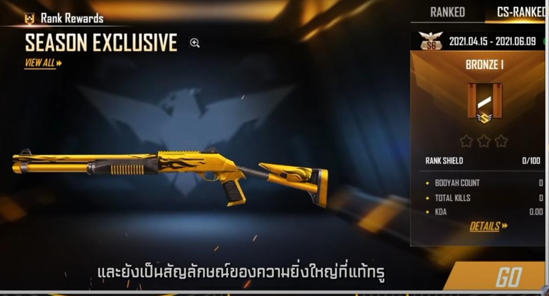 รีวิวแพทใหม่ Free Fire ล่าสุด สกินปืนใหม่โหมดใหม่จัดเต็ม 2