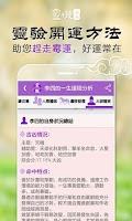 Screenshot of 紫微斗數-東方占卜算命盤最準神術,星座塔羅牌運勢轉運命理分析