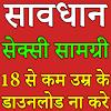 Desi 18+ Hindi Story APK