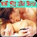 স্বামী-স্ত্রীর যৌন মিলন icon