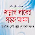 জান্নাত লাভের সহজ আমল-আল্লামা দেলোয়ার হোসাইন সাইদী icon