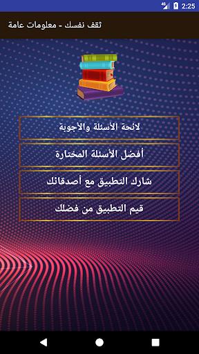 ثقف نفسك - معلومات عامة بدون نت - 6000 سؤال وجواب screenshot 2