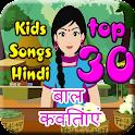 Nursery rhymes in hindi icon