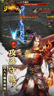 Game 沙城紀元 APK for Windows Phone