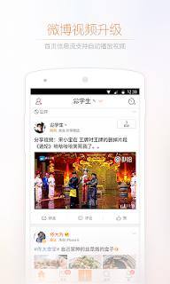 微博 screenshot 01