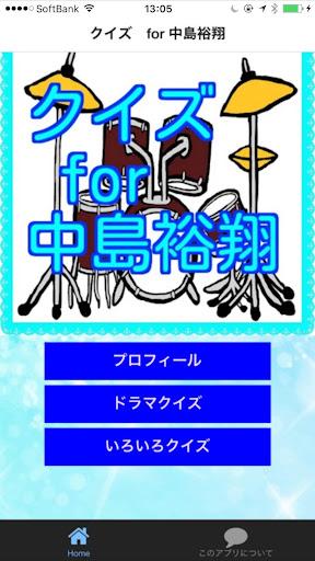 Quiz for 中島裕翔