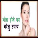 Gora Hone Ke Upay Hindi गोरा होने के उपाय icon