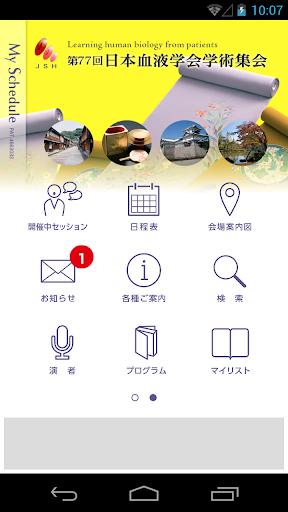 第77回日本血液学会学術集会 My Schedule