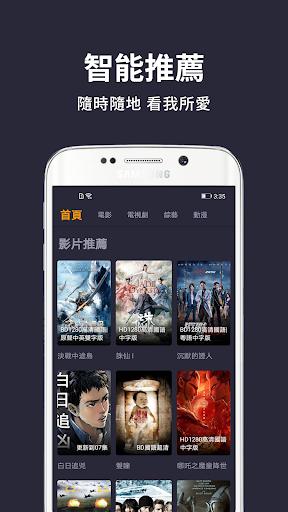 免費電視連續劇-電影APP-影視大全華語追劇神器高清視頻線上看 screenshot 3