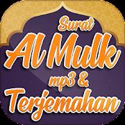 Surah Al Mulk Mp3 Dan Terjemah App Report On Mobile Action