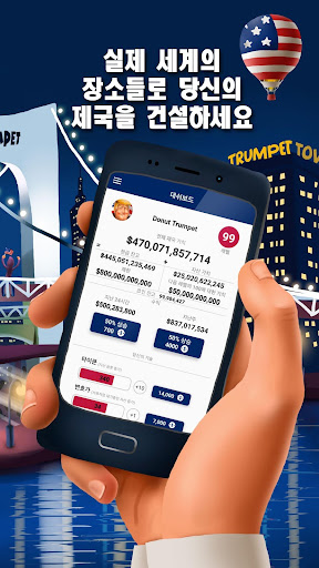 玩免費策略APP|下載제목: 도넛 트럼펫 타이쿤 app不用錢|硬是要APP