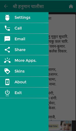 Hanuman Chalisa with Meaning.  screenshots 6