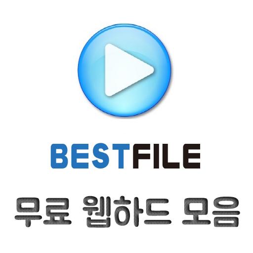 무료 웹하드 모음 (app)