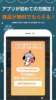 Yahoo!ショッピング-アプリでお得で便利にお買い物のおすすめ画像4