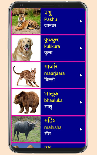 Learn Sanskrit From Hindi - Apps on Google Play