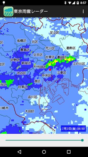 東京雨雲レーダー