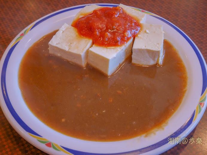 木綿カレー豆腐
