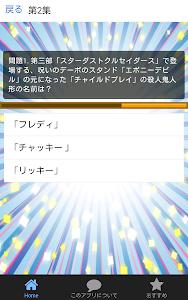 クイズFORジョジョの奇妙な冒険-ジョジョのマニア度のクイズ screenshot 1