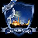 أناشيد إسلامية مؤثرة بدون نت icon